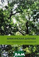Химкинская дубрава. Опыт комплексного обследования