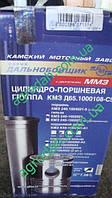 Гильзо комплект КАМАЗ 74030 Евро-2 (полный комплект на цилиндр) дальнобойщик КМЗ 740.30-1000128-05