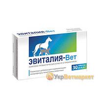 """Кормовая добавка """"Эвиталия-Вет"""" для нормализации микрофлоры кишечника кошек и собак"""