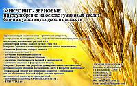 Микронит - Зерновые