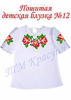 Пошитая блузка для девочки 12