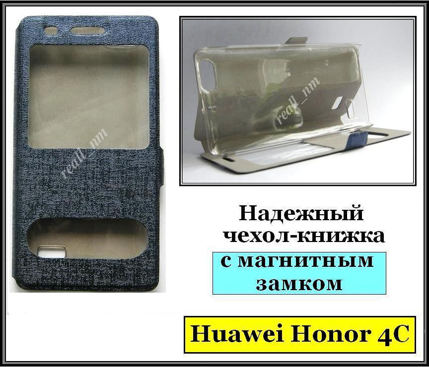 Синий Silk MC чехол-книжка для смартфона Huawei Honor 4C