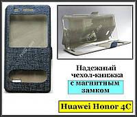 Синий Silk MC чехол-книжка для смартфона Huawei Honor 4C, фото 1