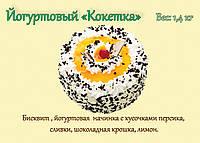 """Торт Йогуртовый """"Кокетка"""""""