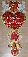 """Большая подвеска """"Совет да любовь"""" для декора"""