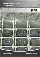 Сетка для армирования бетона. Ограждение.