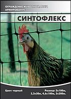Сетка для ограждение животных, птиц, армирование. Синтофлекс.