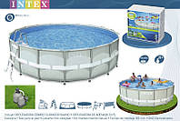 Каркасный бассейн Intex Ultra Frame Pool 549x132 28336