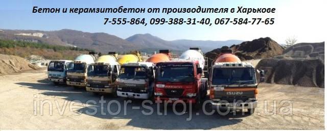 доставка бетона по Харькову