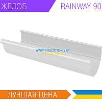 Желоба RAINWAY 90мм Белые