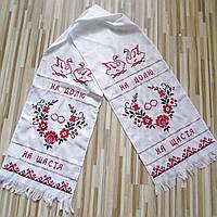 Свадебный рушник (ручная робота)