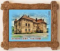 """Магніт (дерев'яна рамка) Чинадієво """"Замок Сент-Міклош замок кохання"""" 85х65 мм"""