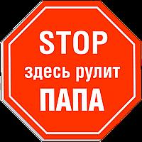 """Табличка на дверь """"STOP: Здесь рулит ПАПА!"""""""