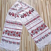 Весільний рушник (ручна робота)