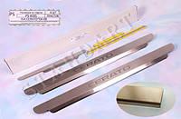Накладки порогов Kia Cerato III 2013-