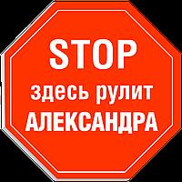 """Табличка на дверь """"STOP: Здесь рулит АЛЕКСАНДРА!"""""""