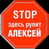 """Табличка на дверь """"STOP: Здесь рулит АЛЕКСЕЙ!"""""""
