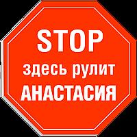 """Табличка на дверь """"STOP: Здесь рулит АНАСТАСИЯ!"""""""