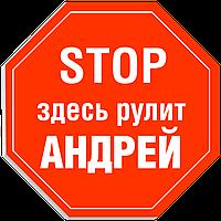 """Табличка на дверь """"STOP: Здесь рулит АНДРЕЙ!"""""""
