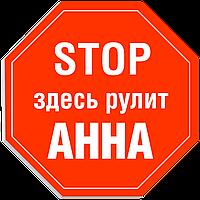 """Табличка на дверь """"STOP: Здесь рулит АННА!"""""""