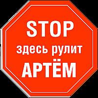 """Табличка на дверь """"STOP: Здесь рулит АРТЁМ!"""""""