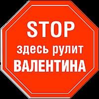 """Табличка на дверь """"STOP: Здесь рулит ВАЛЕНТИНА!"""""""