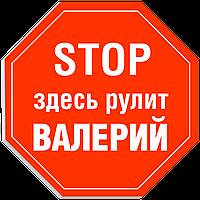 """Табличка на дверь """"STOP: Здесь рулит ВАЛЕРИЙ!"""""""