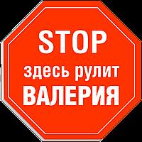 """Табличка на дверь """"STOP: Здесь рулит ВАЛЕРИЯ!"""""""