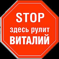 """Табличка на дверь """"STOP: Здесь рулит ВИТАЛИЙ!"""""""