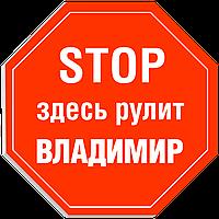 """Табличка на дверь """"STOP: Здесь рулит ВЛАДИМИР!"""""""