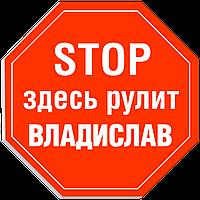 """Табличка на дверь """"STOP: Здесь рулит ВЛАДИСЛАВ!"""""""