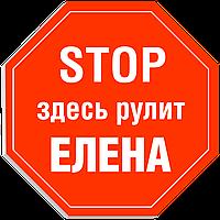 """Табличка на дверь """"STOP: Здесь рулит ЕЛЕНА!"""""""