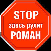 """Табличка на дверь """"STOP: Здесь рулит РОМАН!"""""""