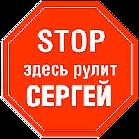 """Табличка на дверь """"STOP: Здесь рулит СЕРГЕЙ!"""""""