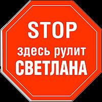 """Табличка на дверь """"STOP: Здесь рулит СВЕТЛАНА!"""""""