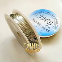 Проволока для плетения серебристая. Ø 0,3 мм.1 бобина