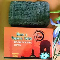 """Мыло-скраб с Черного Тмина, 100 гр, производитель """"Mak&Sham"""""""