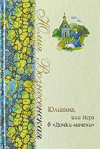 ЮЛИАННА, иги Игра в «Дочки-мачехи». Юлия Вознесенская