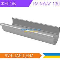 Желоб RAINWAY 130мм Серый