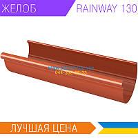 Желоб RAINWAY 130мм Кирпичный (Терракот)