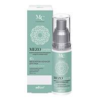 МезоКрем для обличчя нічний (Інтенсивне омолодження 40+) - Bielita Mezo complex