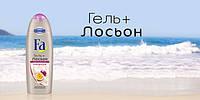 Гель для душа FA ГЕЛЬ+ЛОСЬОН МАРАКУЙЯ 250мл