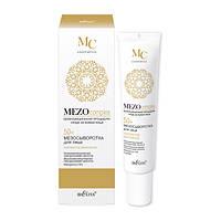 МезоСыворотка для лица (Комплексное омоложение 50+) - Bielita Mezo complex