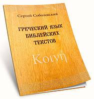 Греческий язык библейских текстов. Соболевский С.