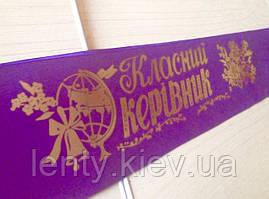 Класний керівник - стрічка атлас фольга (укр.мова) Фиолетовый, Золотистый, Украинский