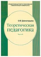 Светлана Дивногорцева: Теоретическая педагогика. Часть 2. Учебное пособие