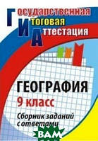 Моргунова А.Б. География. 9 класс. Сборник заданий с ответами