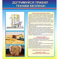 Информационный стенд Правила техники безопасности