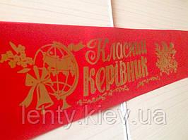Класний керівник - стрічка атлас фольга (укр.мова) Красный, Золотистый, Украинский
