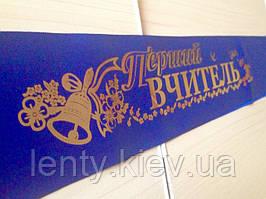 Перший вчитель - стрічка атлас з фольга (укр.мова) Синій, Золотистий, Український